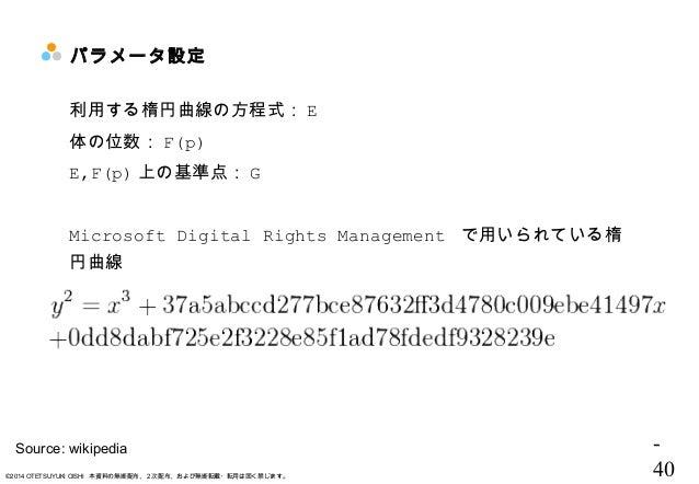 - 40©2014 OTETSUYUKI OISHI 本資料の無断配布、2次配布、および無断転載・転用は固く禁じます。 パラメータ設定 利用する楕円曲線の方程式: E 体の位数: F(p) E,F(p) 上の基準点: G Microsoft D...