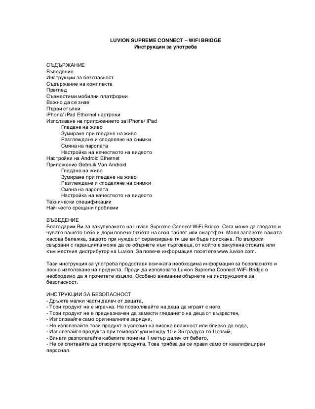 LUVION SUPREME CONNECT – WIFI BRIDGE  Инструкции за употреба  СЪДЪРЖАНИЕ  Въведение  Инструкции за безопасност  Съдържание...