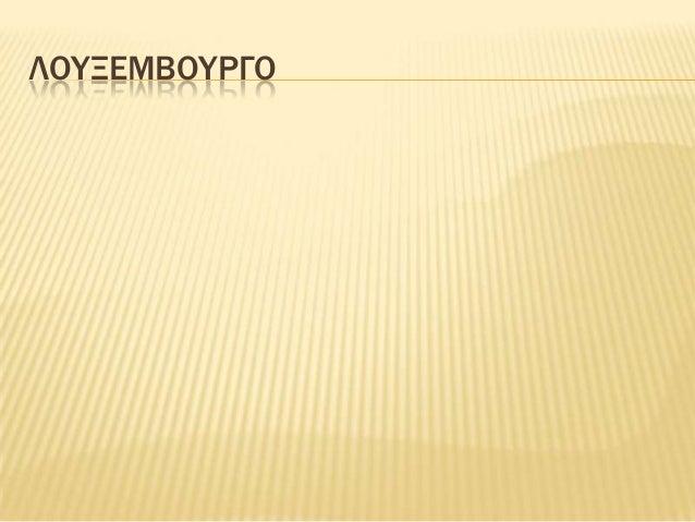 ΛΟΤΞΕΜΒΟΤΡΓΟ