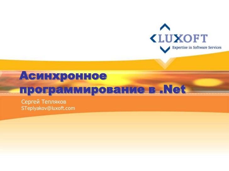 Асинхронноепрограммирование в .NetСергей ТепляковSTeplyakov@luxoft.com