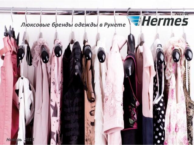 Люксовые бренды одежды в Рунете  Ноябрь 2013