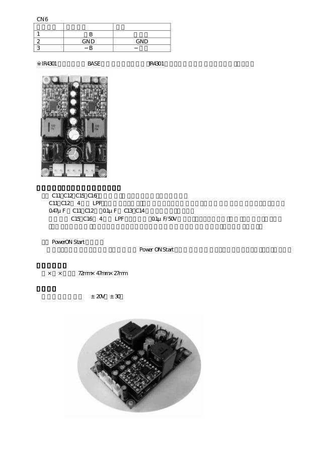 PCコントロール・オーディオアンプキット【LV2-KIT-PREMIUM】取扱・組立説明書 第1.2版