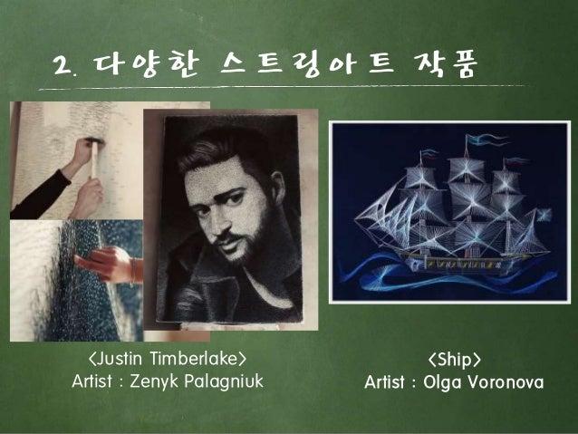 <Justin Timberlake> Artist : Zenyk Palagniuk <Ship> Artist : Olga Voronova 2. 다양한 스트링아트 작품