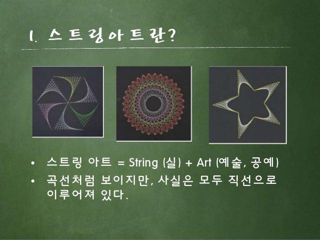 1. 스트링아트란? • 스트링 아트 = String (실) + Art (예술, 공예) • 곡선처럼 보이지만, 사실은 모두 직선으로 이루어져 있다.