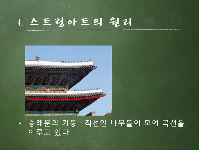 1. 스트링아트의 원리 • 숭례문의 기둥 : 직선인 나무들이 모여 곡선을 이루고 있다