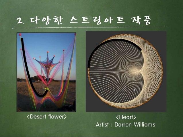 <Desert flower> <Heart> Artist : Darron Williams 2. 다양한 스트링아트 작품