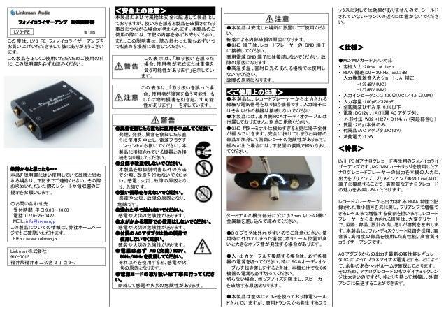 フォノイコライザーアンプ 取扱説明書 LV3-PE 第 1.0 版 この度は、LV3-PE フォノイコライザーアンプを お買い上げいただきまして誠にありがとうござい ます。 この製品を正しくご使用いただくためご使用の前 に、この説明書を必ずお読...