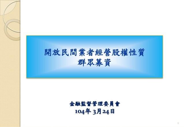開放民間業者經營股權性質 群眾募資 1 金融監督管理委員會 104年 3月24日