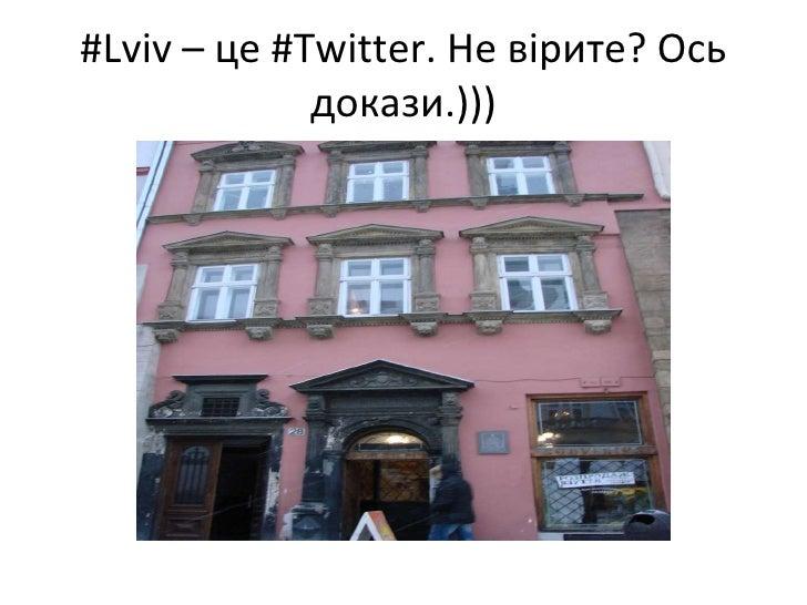 #Lviv –  це  #Twitter.  Не в ірите? Ось докази.)))
