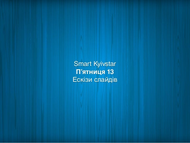 Smart Kyivstar П'ятниця 13 Ескізи слайдів
