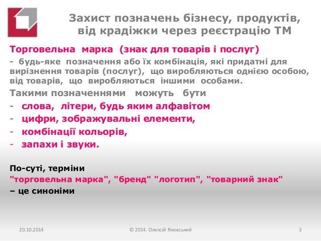 """Lviv iCamp 2014. Олексій Яновський """"Як правильно захищати інтелектуальну власність в електронній комерції (тм, домен, сайт, контент, софт)"""" Slide 3"""