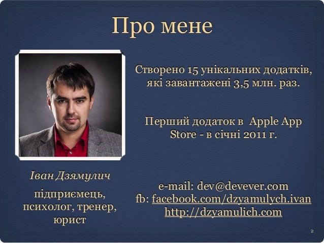 """Lviv MDDay 2014. Іван Дзямулич. """"Розробка для iOS. Підводні камені та шляхи до цілей"""" Slide 2"""