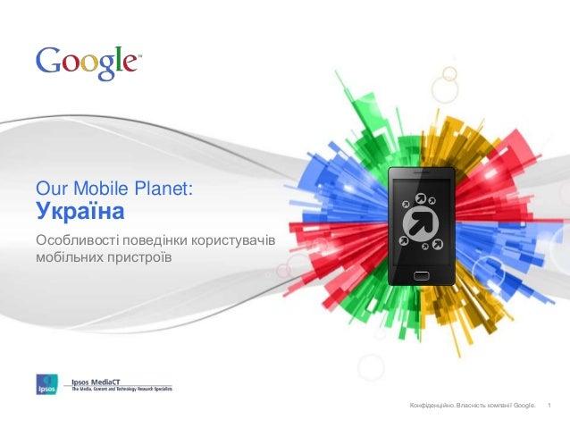 Конфіденційно. Власність компанії Google.Конфіденційно. Власність компанії Google. Особливості поведінки користувачів мобі...