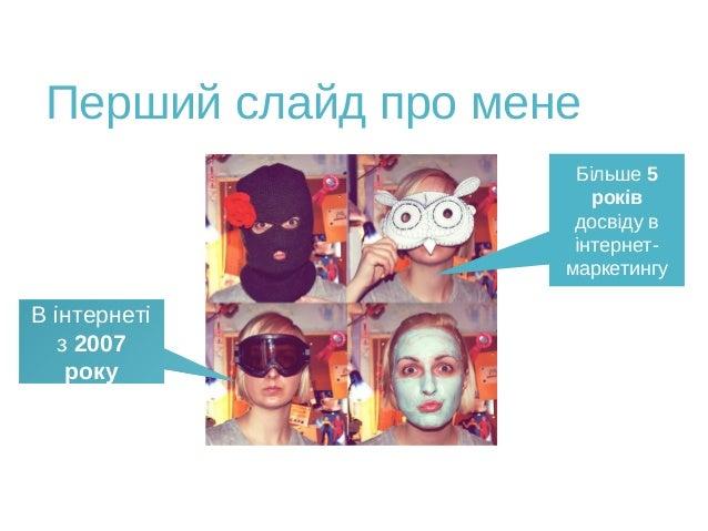 """Lviv SMCamp 2014. Альона Дєньга """"Вибуховий контент або як бути унікальним в інтернеті"""" Slide 2"""