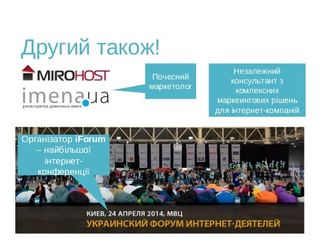 """Lviv SMCamp 2014. Альона Дєньга """"Вибуховий контент або як бути унікальним в інтернеті"""" Slide 3"""
