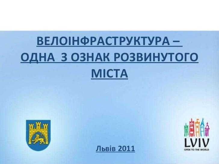 ВЕЛОІНФРАСТРУКТУРА –  ОДНА  З ОЗНАК РОЗВИНУТОГО МІСТА Львів 2011