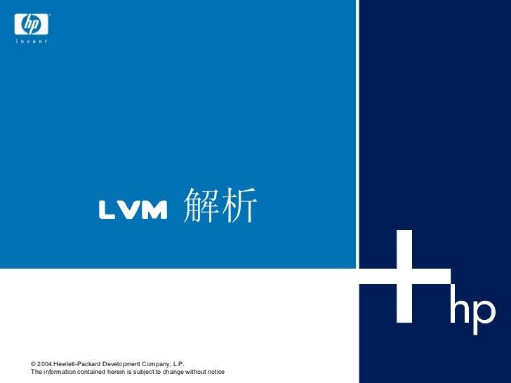 LVM 解析
