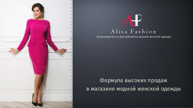 производитель и дистрибьютор модной женской одежды Формула высоких продаж в магазине модной женской одежды