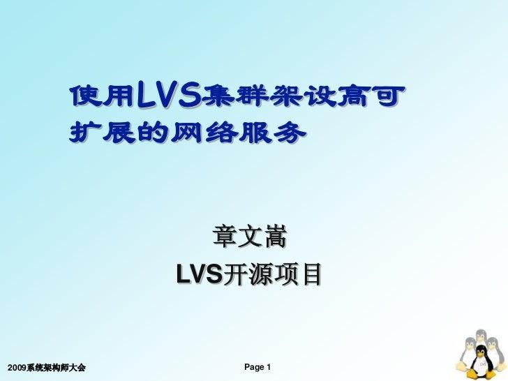 使用LVS集群架设高可        扩展的网络服务               章文嵩              LVS开源项目2009系统架构师大会      Page 1