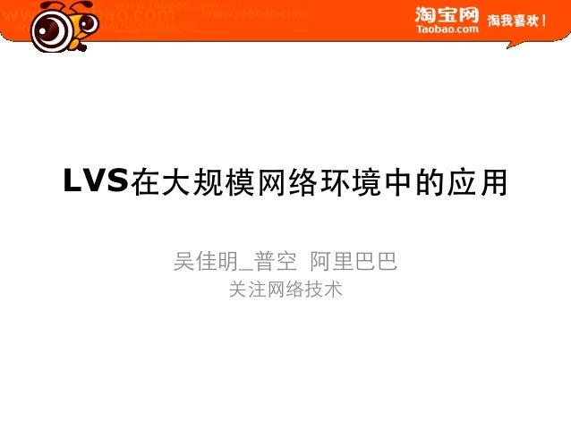 LVS在⼤大规模⺴⽹网络环境中的应⽤用    吴佳明_普空 阿⾥里巴巴       关注⺴⽹网络技术