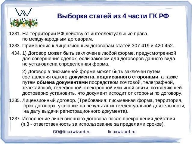 Лицензирование СПО в российских условиях. Анализ проблем и решений Slide 2
