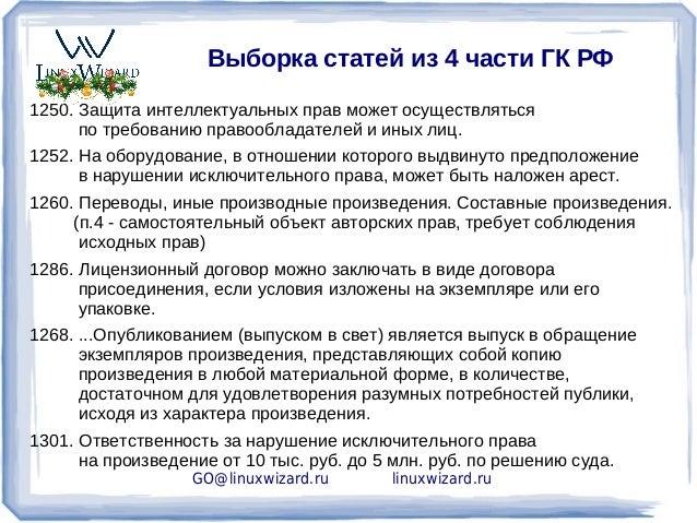 Лицензирование СПО в российских условиях. Анализ проблем и решений Slide 3