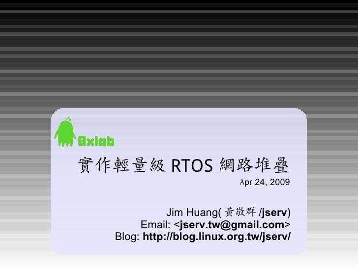 實作輕量級 RTOS 網路堆疊                             Apr 24, 2009                Jim Huang( 黃敬群 /jserv)        Email: <jserv.tw@gma...