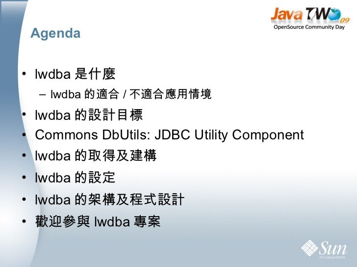 lwdba – 開放原始碼的輕量級資料庫存取程式庫 Slide 3