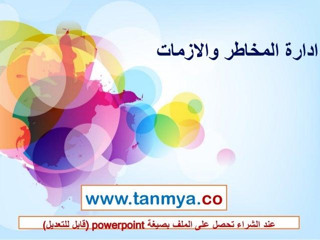 واالزمات المخاطر ادارة www.tanmya.co بصيغة الملف على تحصل الشراء عند) powerpointقابلللتعديل)