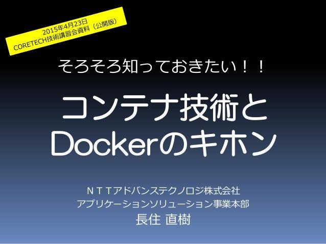 そろそろ知っておきたい!! コンテナ技術と Dockerのキホン NTTアドバンステクノロジ株式会社 アプリケーションソリューション事業本部 長住 直樹
