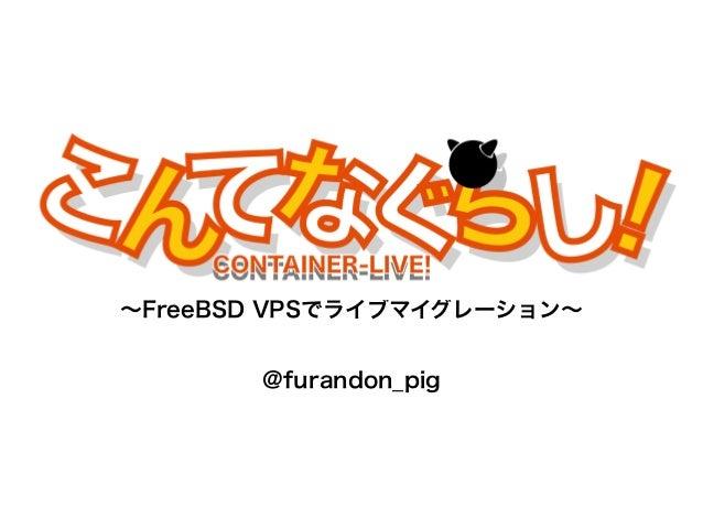 @furandon_pig ∼FreeBSD VPSでライブマイグレーション∼