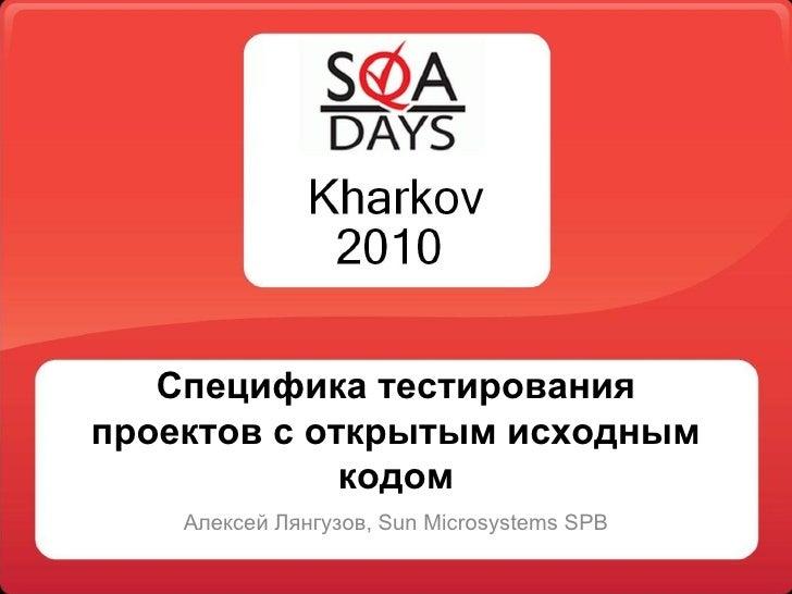Специфика тестирования проектов с открытым исходным              кодом     Алексей Лянгузов, Sun Microsystems SPB