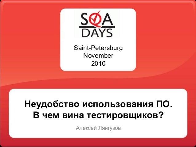 Saint-Petersburg November 2010 Неудобство использования ПО. В чем вина тестировщиков? Алексей Лянгузов