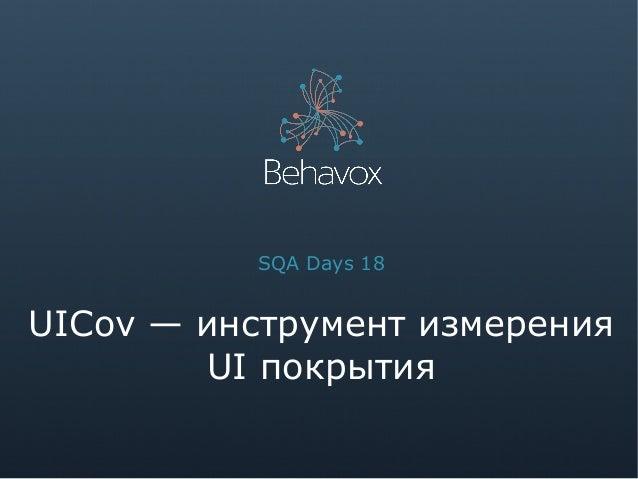 UICov — инструмент измерения UI покрытия SQA Days 18