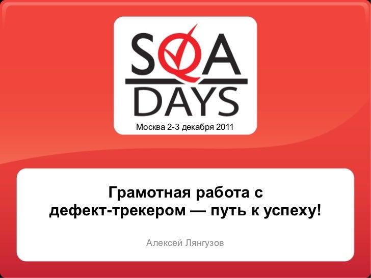 Москва 2-3 декабря 2011      Грамотная работа сдефект-трекером — путь к успеху!            Алексей Лянгузов