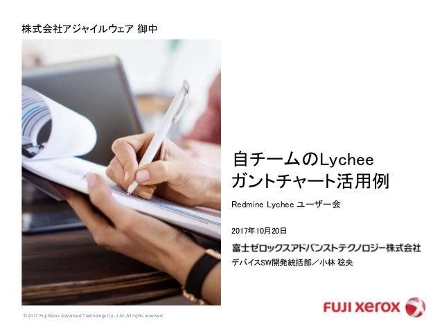 © 2017 Fuji Xerox Advanced Technology Co., Ltd. All rights reserved. 株式会社アジャイルウェア 御中 2017年10月20日 デバイスSW開発統括部/小林 稔央 Redmine...