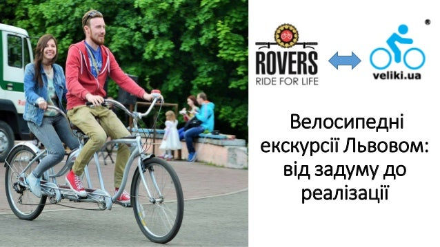 Велосипедні екскурсії Львовом: від задуму до реалізації
