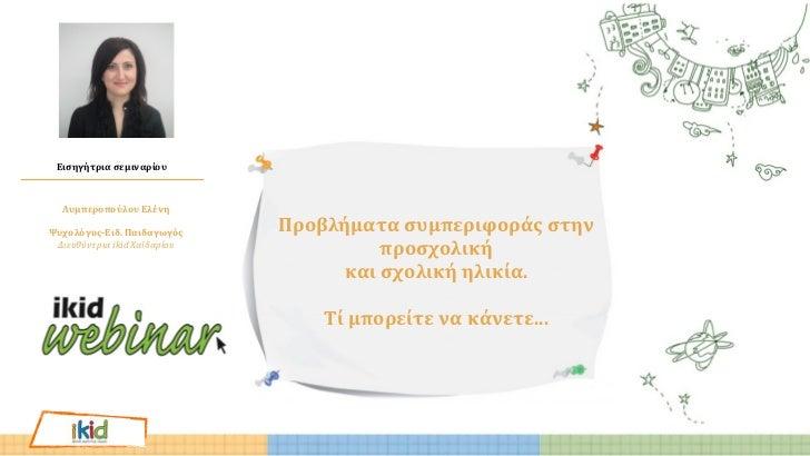 Εισηγήτριασεμιναρίου  ΛυμπεροπούλουΕλένηΨυχολόγοςΕιδ.Παιδαγωγός                              Προβλήματασυμπεριφοράς...
