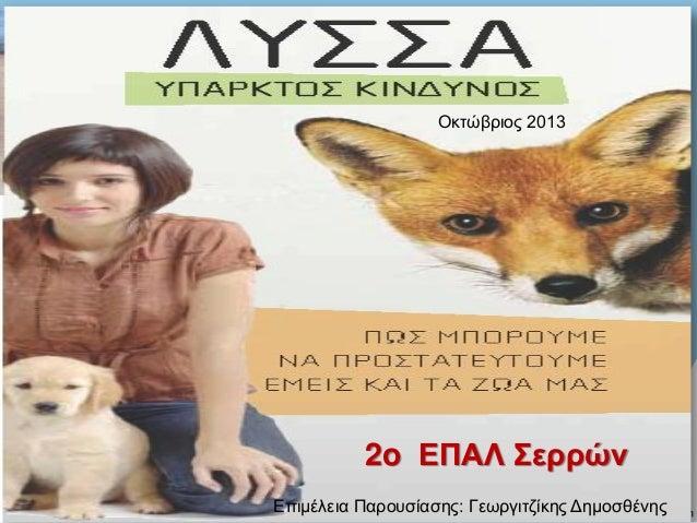 θε Οθηώβξηνο 2013  2o ΕΠΑΛ εξξώλ Επηκέιεηα Παξνπζίαζεο: Γεσξγηηδίθεο Δεκνζζέλεο