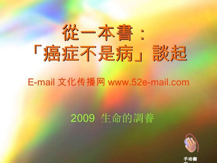 從一本書: 「癌症不是病」談起 2009  生命的調養 手动翻页 E-mail 文化传播网 www.52e-mail.com