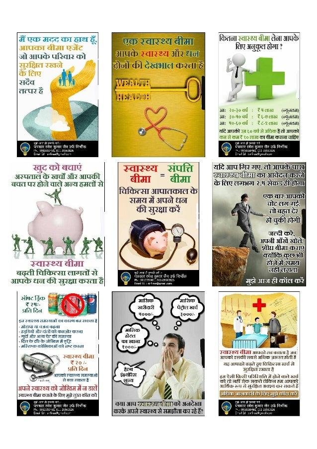 मेडिक्लेम इंश्योरेंस की प्रचार सामग्री