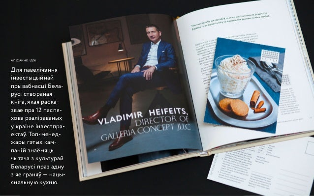 Business in Belarus. Recipe Book Slide 2