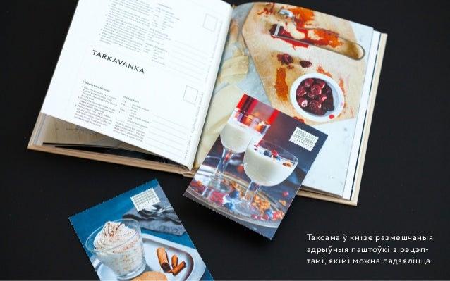 Business in Belarus. Recipe Book Slide 3