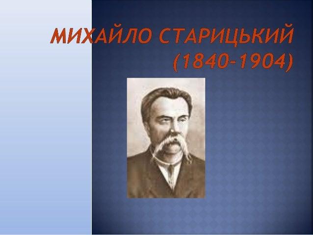          Михайло Петрович Старицький народився у 1840 р. на Полтавщині в сім'ї дрібного поміщика. Рано втратив батькі...