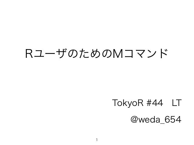 RユーザのためのMコマンド  1  TokyoR #44 LT  @weda_654