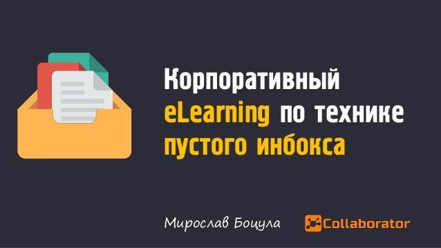 Корпоративный eLearning по технике пустого инбокса Мирослав Боцула