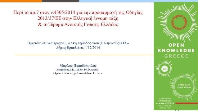 Περί το αρ.7 στον ν.4305/2014 για την προσαρμογή της Οδηγίας 2013/37/ΕΕ στην Ελληνική έννομη τάξη & το Ίδρυμα Ανοικτής Γνώ...