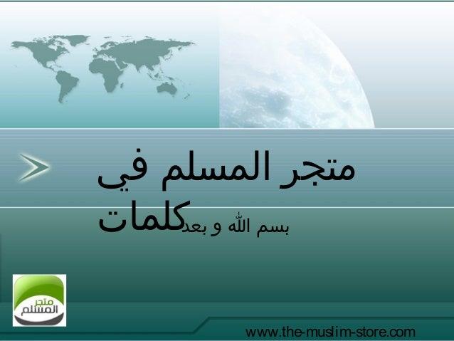 في المسلم متجر كلمات www.the-muslim-store.com بعد و ا بسم