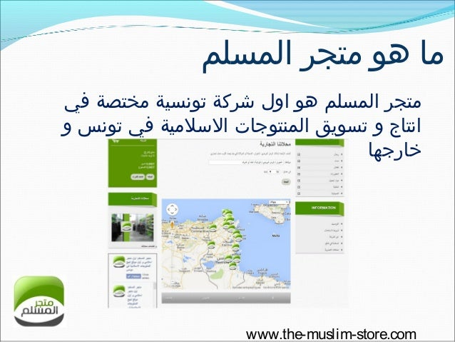 المسلم متجر هو ما في مختصة تونسية شركة اول هو المسلم متجر و تونس في اللسلمية المنتوجات ...