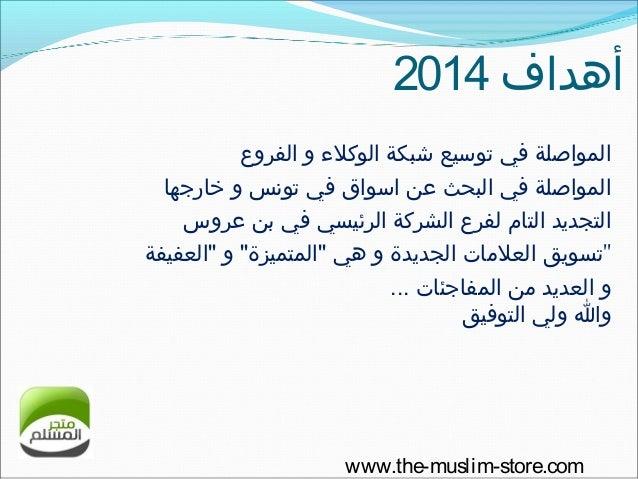 M store 2014
